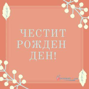 Картичка с Пожелание за приятелка
