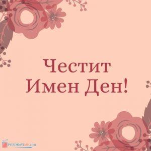 Пожелания за Димитровден на именници
