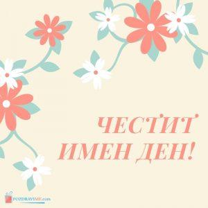 Пожелания за имен ден за жена онлайн