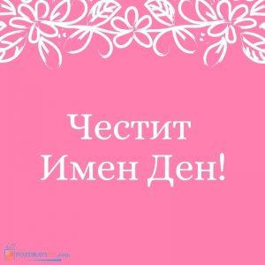 Пожелания за Ивановден - честит имен ден