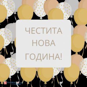 Пожелания за нова година с картички