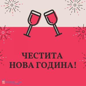 Пожелания за новата година онлайн