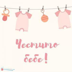 Картички с Пожелания за новородено