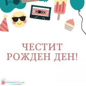 Рожден ден на тийнейджър поздравителни картички онлайн