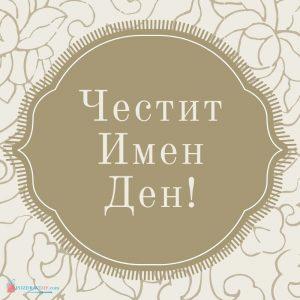 Симеоновден нова картичка
