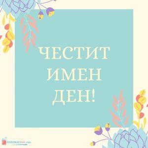 Цветница картички онлайн