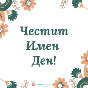 Васильовден картички за имен ден