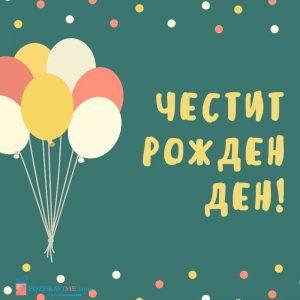 Честит рожден ден батко - ЧРД