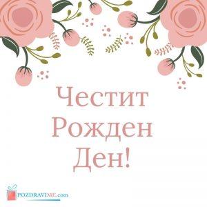 Картичка за рожден ден на жена с послание