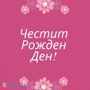 Картичка за рожден ден на момиче онлайн