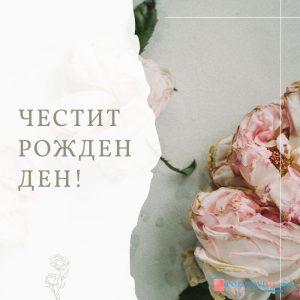 Нова Картичка за рожден ден на жената
