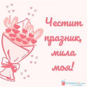 Картички за любов - честит празник мила моя