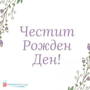 Нови Картички за рожден ден за момичета