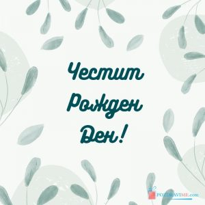 Нови Картички за рожден ден на жена