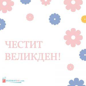 Поздрав за Великден в интернет