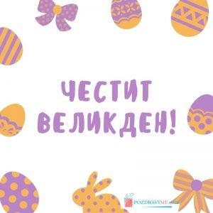 Поздрави за Великден с пожелания