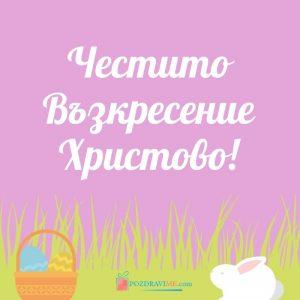 Поздравление за Великден с картичка