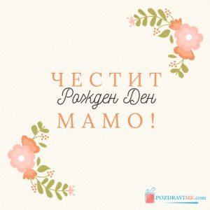 Пожелание за мама в интернет