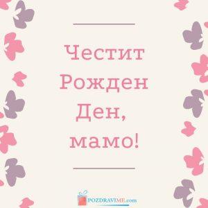 Картичка с Пожелание за майка
