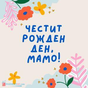 Пожелание за майката в сайт
