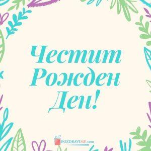 Картички с Пожелание за рожден ден на момиченце