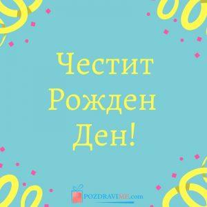 Пожелание за рожден ден на дете в интернет