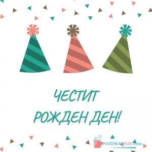 Пожелание за рожден ден за момче в интернет