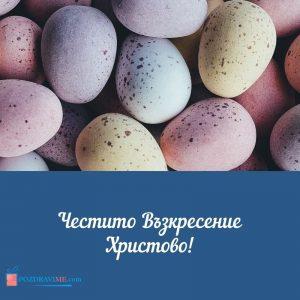 Пожелание за Великден онлайн