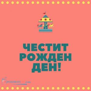 Пожелания за детски рожден ден онлайн