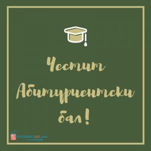 Картички с Пожелания за дипломиране
