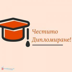 Искрени Пожелания за дипломирането