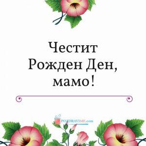 Пожелания за мама - ЧРД