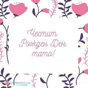 Пожелания за рожден ден за майка с картички