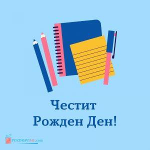 Картички с Пожелания за рожден ден на учител