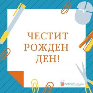 Пожелания за рожден ден за учители върху картички