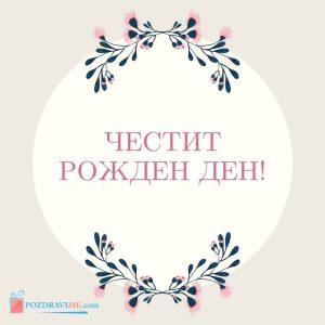 Пожелания за рожден ден за жена в интернет