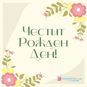Картички с Пожелания за рожден ден за жени