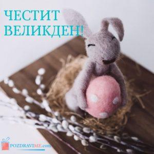 Великден картички - честит Великден