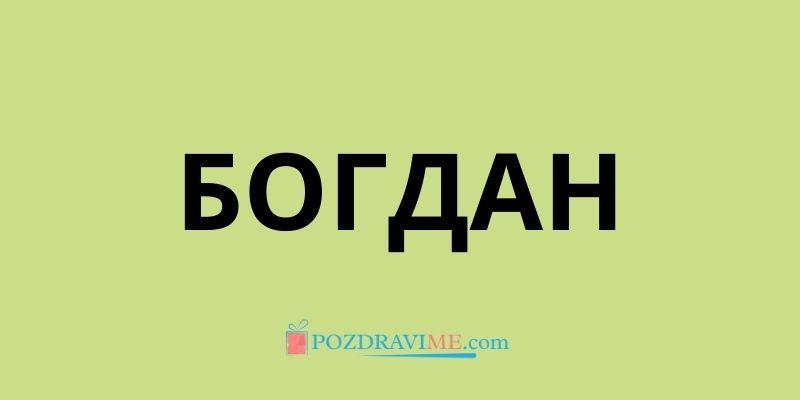 Името Богдан - произход и имен ден
