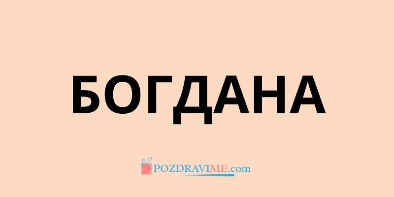 Богдана - произход на името