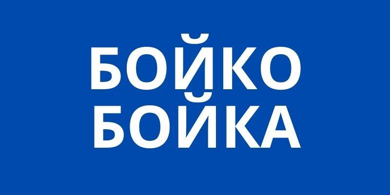 Бойко и Бойка - произход на името