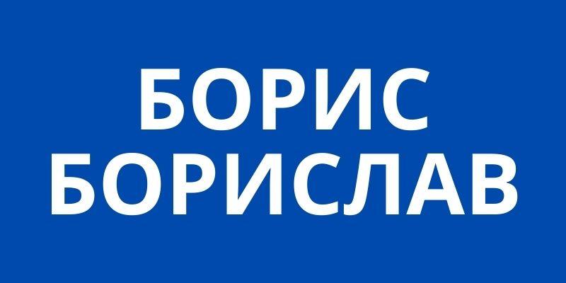 Борислав - произход на името