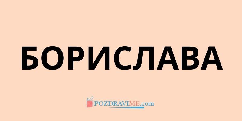 Борислава - името - значение и произход