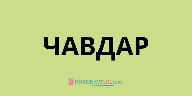 Чавдар - информация за името