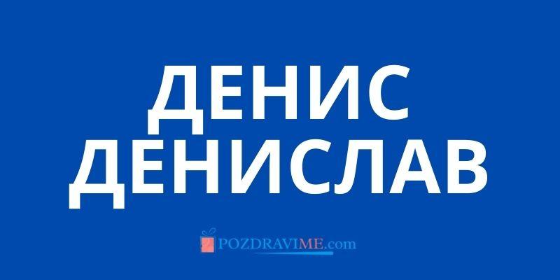 Денис и Денислав - имен ден, произход и значение на името