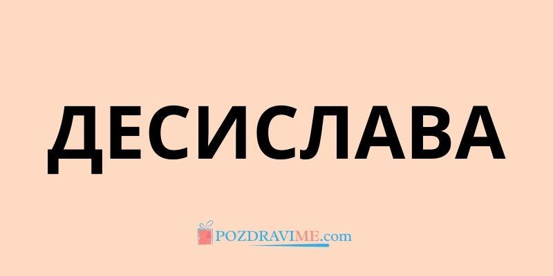 Името Десислава - произход и значение