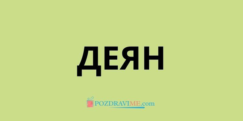 Името Деян - кога има имен ден