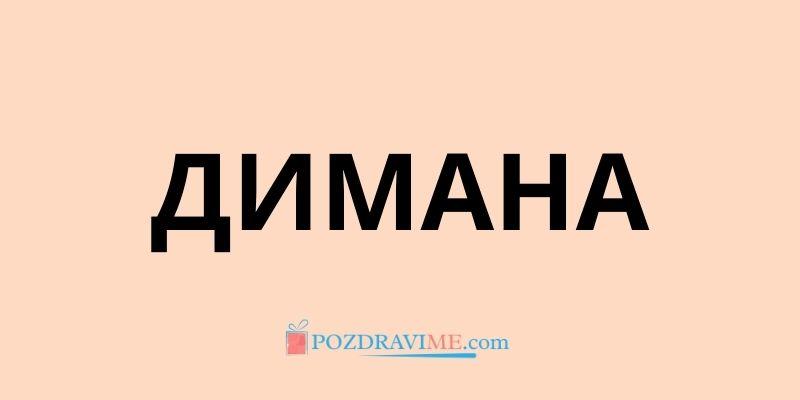 Името Димана - произход и значение