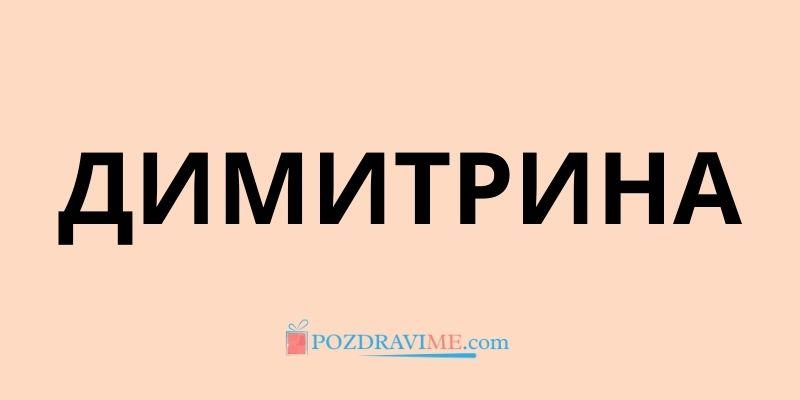 Името Димитрина - произход и имен ден