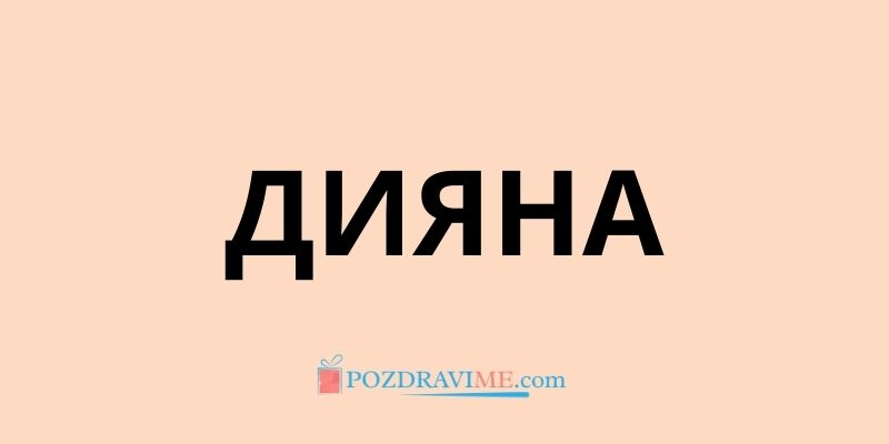 Произход и значение на името Дияна